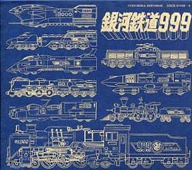 【中古】アニメ系CD 銀河鉄道999 ETERNAL EDITION File No.5&6