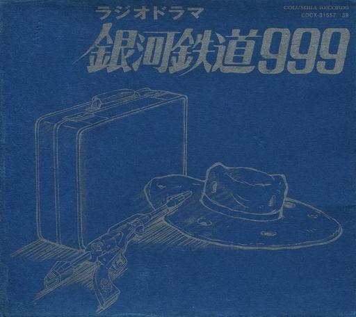 【中古】CDアルバム 銀河鉄道999 ETERNAL DRAMA EDITION
