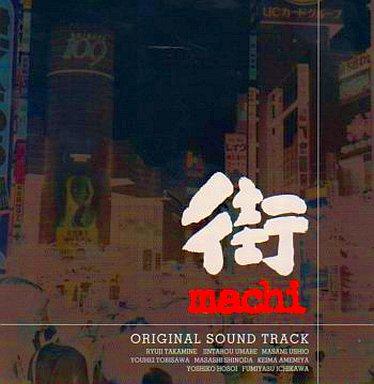 【中古】アニメ系CD 街 オリジナル・サウンドトラック