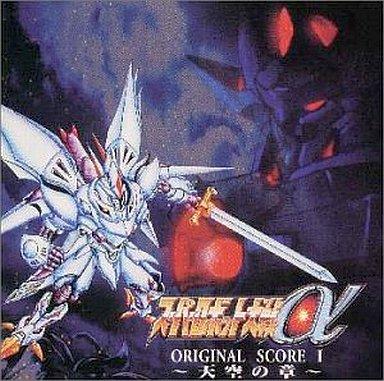 【中古】CDアルバム スーパーロボット大戦α ORIGINAL SCORE1 ?天空の章?