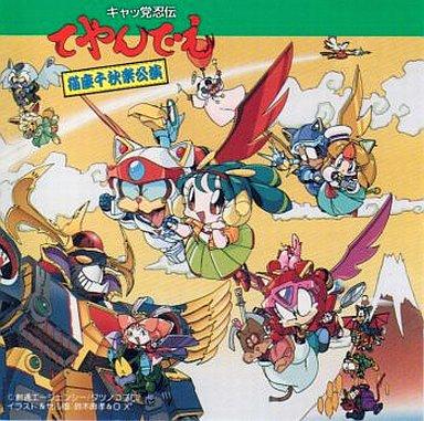 駿河屋 -キャッ党忍伝てやんでえ 猫座千秋楽公演CDアルバム