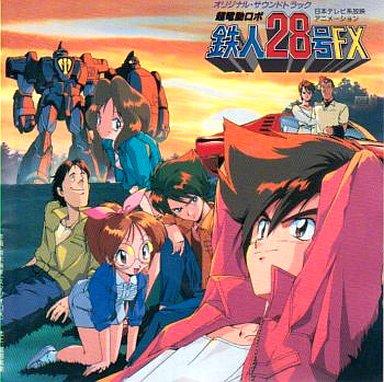超電動ロボ鉄人28号FX オリジナル・サウンドトラック