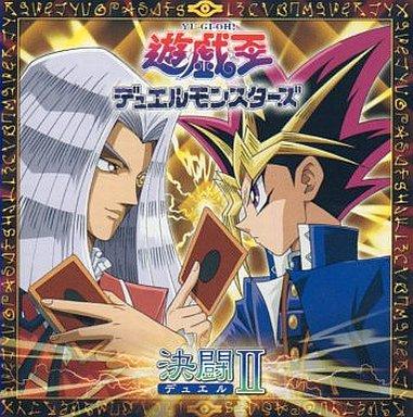 【中古】アニメ系CD 遊戯王デュエルモンスターズ オリジナルサウンドトラック 決闘II