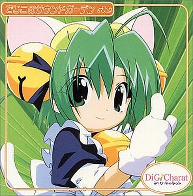 【中古】アニメ系CD でじこのサウンドガーデン