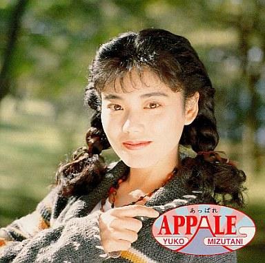 水谷優子 / APPALE  画像をクリックして拡大 ※画像はサンプルです。 申し訳ございません