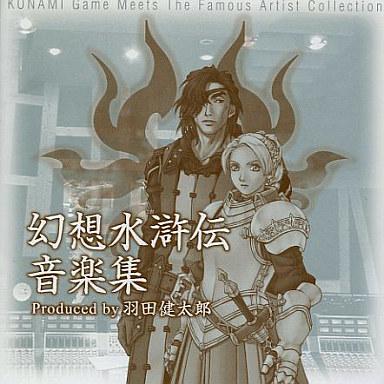 幻想水滸伝 音楽集 Produced by 羽田健太郎 | 予約 | アニメ系CD ...