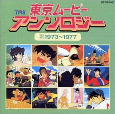 【中古】アニメ系CD 東京ムービー・アンソロジー2 1973?1977