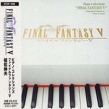 【中古】アニメ系CD FINAL FANTASY V ピアノ・コレクションズ