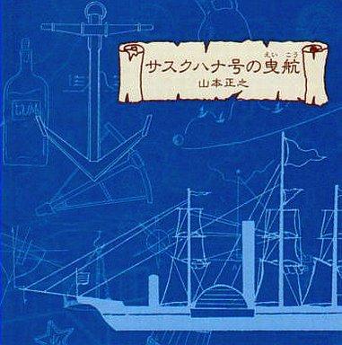山本正之/サスクハナ号の曳航 画像をクリックして拡大 ※画像はサンプルです。 申し訳ございません