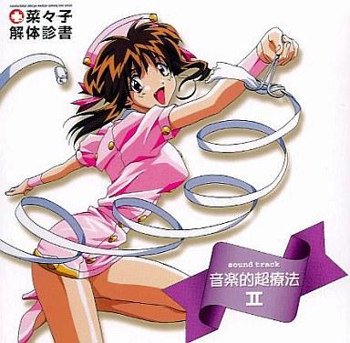 【中古】アニメ系CD OVA「菜々子解体診書音楽的超療法」サウンドトラック
