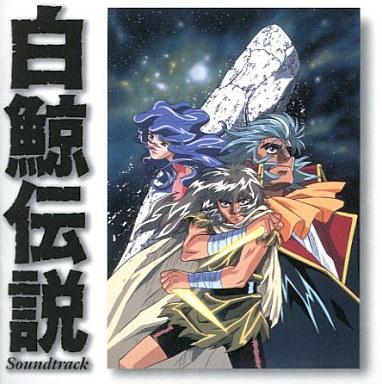 【中古】アニメ系CD 白鯨伝説 サウンドトラック