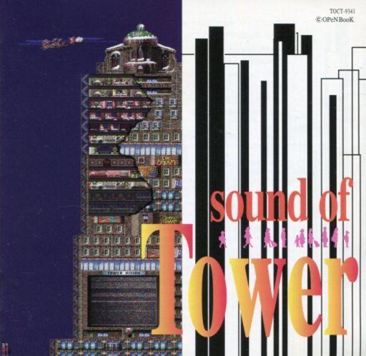 【中古】アニメ系CD ザ・サウンド・オブ・タワー サウンドトラック