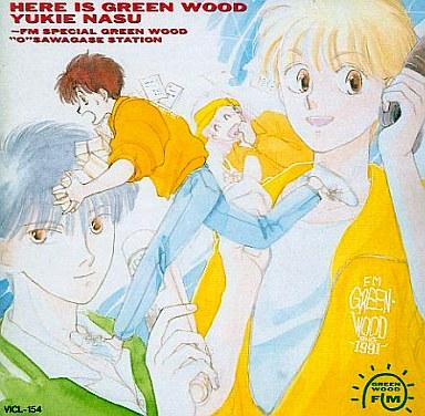 【中古】CDアルバム ここはグリーン・ウッド FM特番 緑林(GW)お騒がせ!放送局/那州雪絵