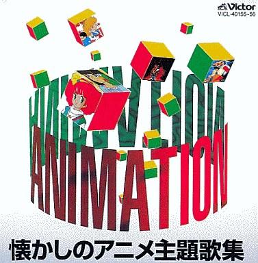 【中古】アニメ系CD 懐かしのアニメ主題歌集<TWIN BEST>