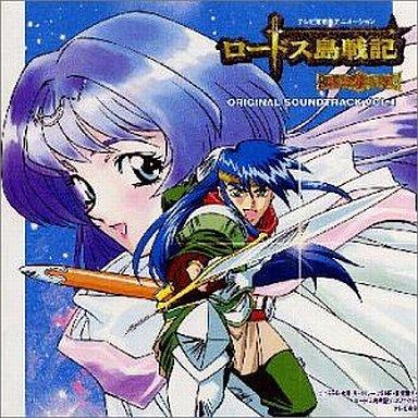 ロードス島戦記~英雄騎士伝~ オリジナル・サウンドトラック1 | 中古 | アニメ系CD | 通販ショップの駿河屋