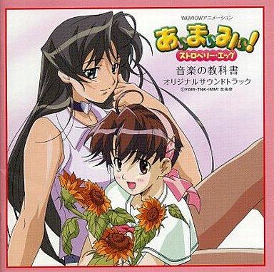 【中古】CDアルバム あぃまぃみぃ!ストロベリー・エッグ 音楽の教科書 オリジナルサウンドトラック