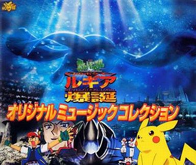 ポケットモンスター 幻のポケモン ルギア爆誕 オリジナルミュージックコレクション