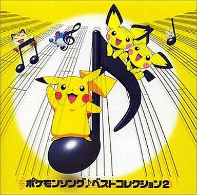 【中古】アニメ系CD ポケモンソング・ベストコレクション2