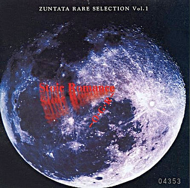 【中古】CDアルバム ZUNTATA RARE SELECTION Vol.1 StoicRomance(限定盤)