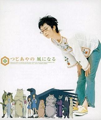 【中古】CDアルバム つじあやの/風になる 映画「猫の恩返し」主題歌