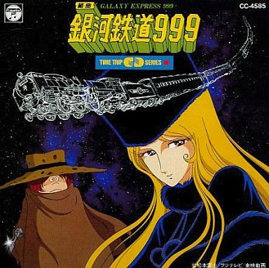 【中古】アニメ系CD 組曲銀河鉄道999