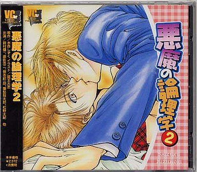 【中古】CDアルバム 悪魔の論理学 2/水森しずく