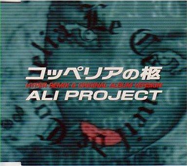 【中古】CDアルバム ALI PROJECT/コッペリアの柩 HYPER REMIX&ORIGINAL ALBUM VERSION