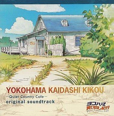 【中古】アニメ系CD ヨコハマ買い出し紀行-Quiet Country Cafe- オリジナル・サウンド・トラック