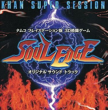 SOUL EDGE オリジナルサウンドトラック