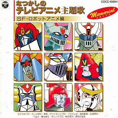 【中古】CDアルバム なつかしのテレビアニメ主題歌 SF/ロボットアニメ編