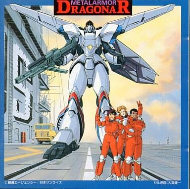 【中古】アニメ系CD 機甲戦記ドラグナーBGM集 VOL.1