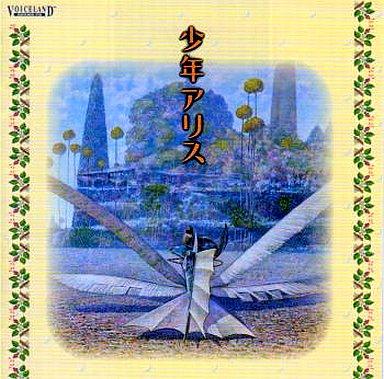 【中古】アニメ系CD ドラマCD 少年アリス