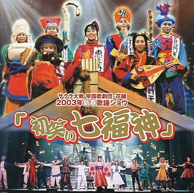サクラ大戦 帝国歌劇団・花組 2003年新春歌謡ショウ