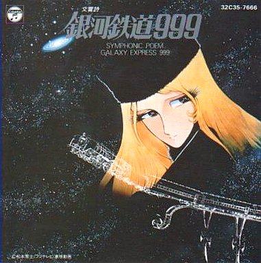 【中古】アニメ系CD 交響詩 銀河鉄道999(S54劇場)