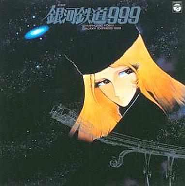 【中古】アニメ系CD ANIMEX 1200/交響詩 銀河鉄道999 ANIMAX1200シリーズ1
