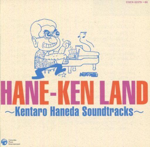 【中古】アニメ系CD ハネケンランド 羽田健太郎 Soundtracks