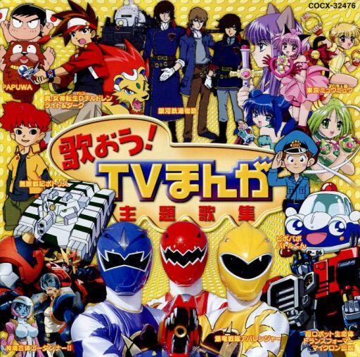 【中古】アニメ系CD 歌おう!TVまんが主題歌集