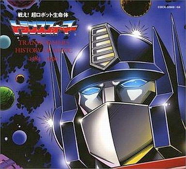 【中古】アニメ系CD 戦え! 超ロボット生命体 トランスフォーマ- TRANSFORMERS HISTORY OF MUSIC 1984-1990