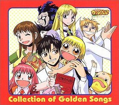 金色のガッシュベル!! Collection of Golden Songs