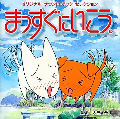 【中古】アニメ系CD 「まっすぐにいこう。」オリジナル・サウンドトラック・セレクション