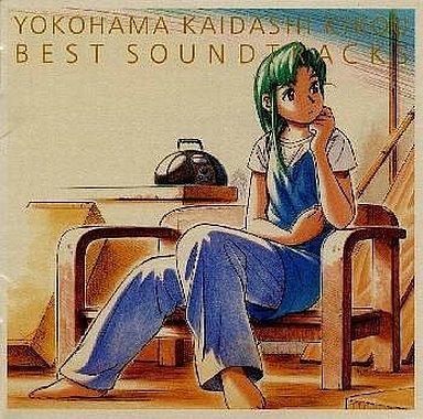 【中古】アニメ系CD ヨコハマ買い出し紀行 ベスト・サウンドトラックス
