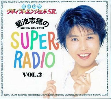 【中古】CDアルバム 電脳戦隊ヴギィ'ズ・エンジェルSR 菊池志穂のSUPER RADIO Vol.2