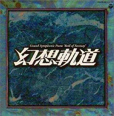 【中古】CDアルバム 大交響詩「幻想軌道」松本零士?漫画家生活45周年?