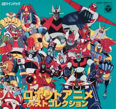 【中古】アニメ系CD 決定版!ロボットアニメ ベストコレクション