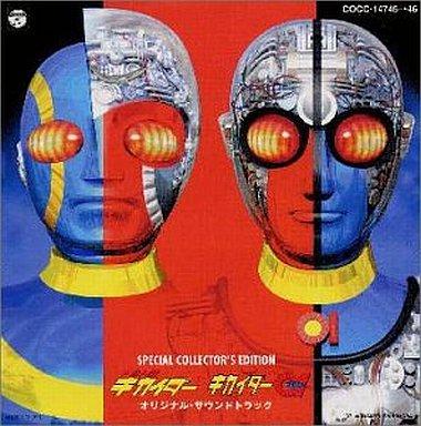 【中古】アニメ系CD 人造人間キカイダー/キカイダー01 オリジナル・サウンドトラック