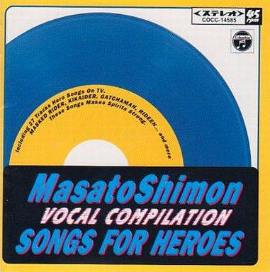 【中古】CDアルバム 子門真人/ヴォーカル・コンピレーション SONGS FOR HEROES 青盤