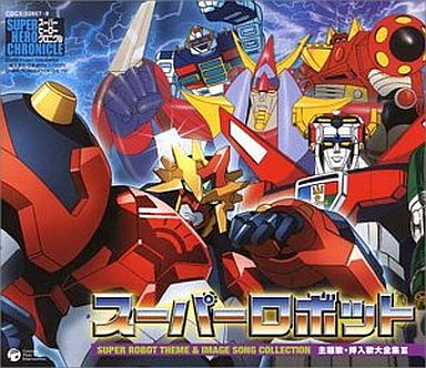 【中古】アニメ系CD スーパーロボット 主題歌・挿入歌大全集III