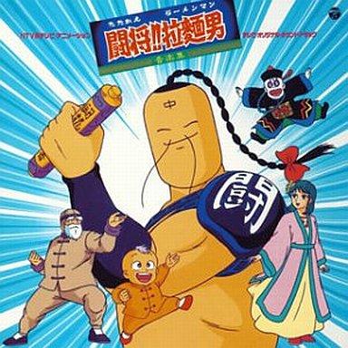 【中古】アニメ系CD 「闘将!!拉麺男(たたかえ!!ラーメンマン)」音楽集
