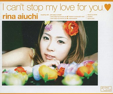 愛内里菜/I can't stop my love ...