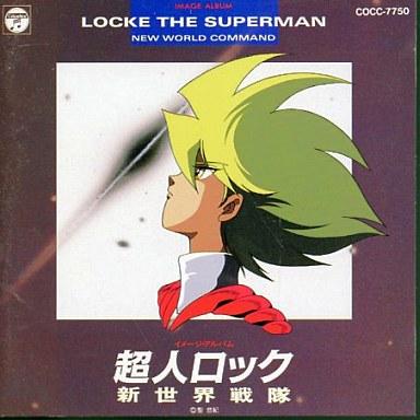 【中古】アニメ系CD 超人ロック?新世界戦隊?